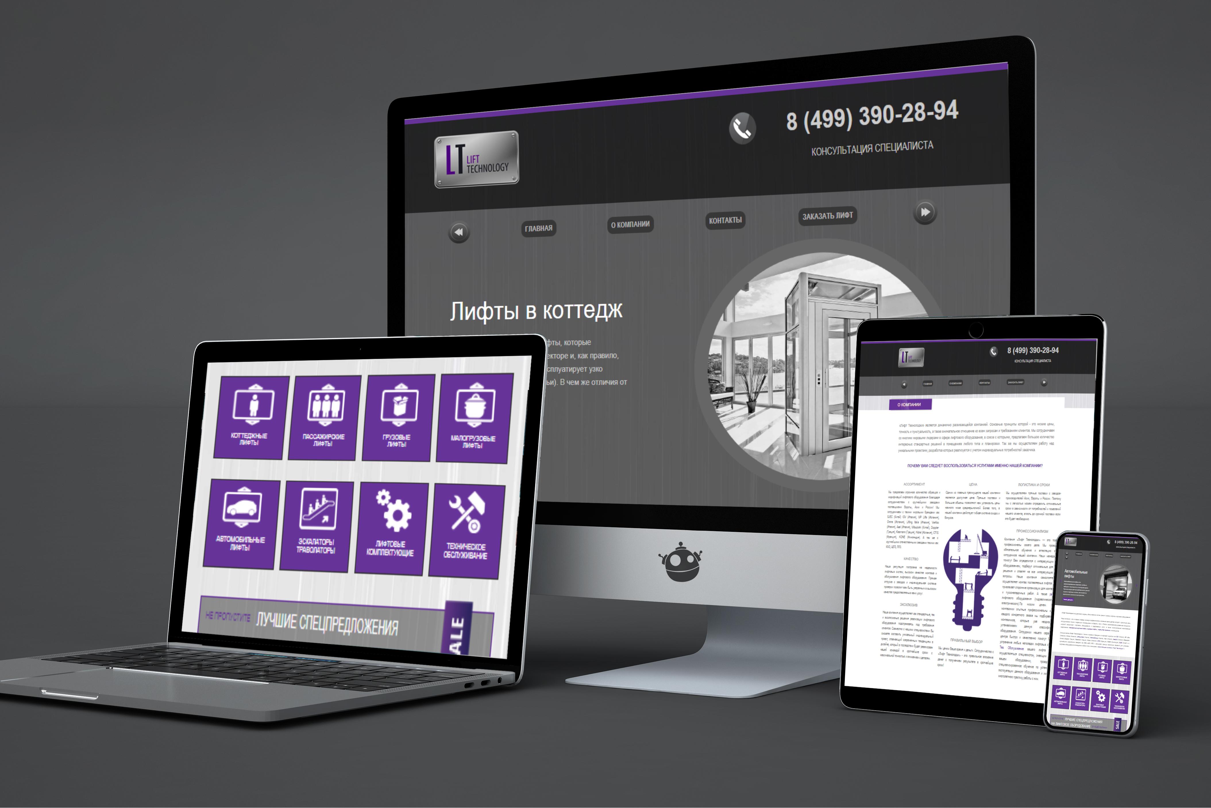 Сайт для лифтовой компании Lift Technology http://lifttx.ru/