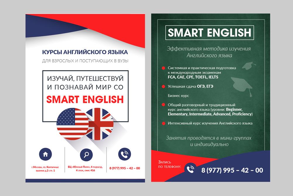 Листовка для школы английского языка